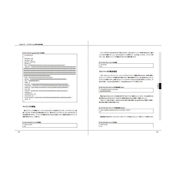 ブロックチェーンアプリケーション開発の教科書の紹介画像10