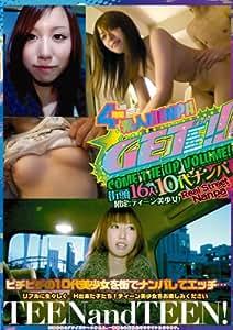GET!! 4時間 ~ティーン美少女!10代ナンパ16人~ [DVD]