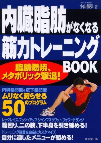 内臓脂肪がなくなる筋力トレーニングBOOKの詳細を見る