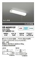 ユニティ LED住宅照明 キッチンライト FL15W相当 昼白色 ランプ一体型 Home Eco Kitchen Light UB46900LU