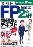 FP技能士2級 AFP問題集&テキスト〈'10‐11年版〉