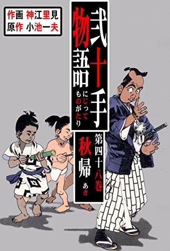 弐十手物語48 秋帰