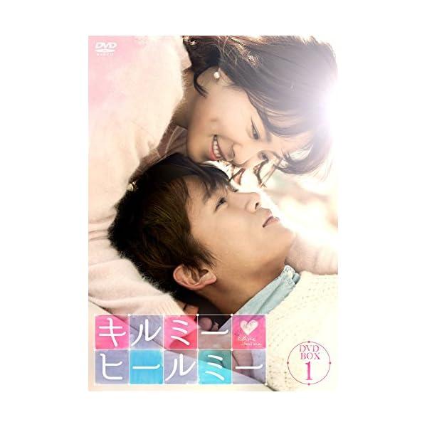 キルミー・ヒールミー DVD-BOX1の商品画像