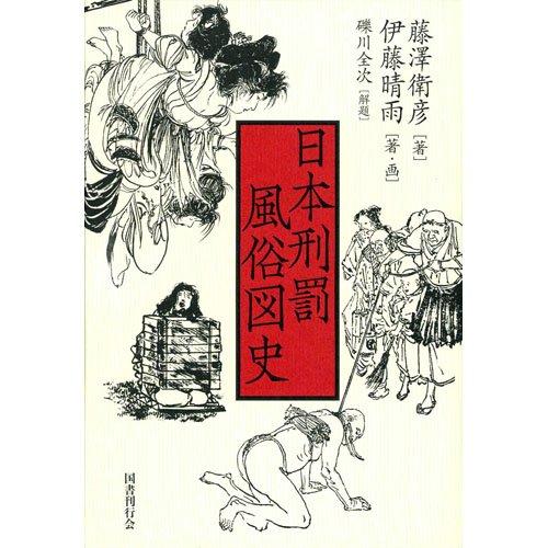 日本刑罰風俗図史の詳細を見る