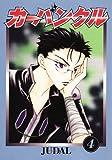 カーバンクル (4) (ウィングス・コミックス)