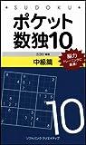 ポケット数独10 中級篇