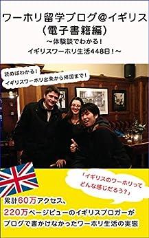 [榎本晋作]のワーホリ留学ブログ@イギリス(電子書籍編): 〜体験談でわかる!イギリスワーホリ生活448日!〜