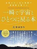 自然の力と光の言葉で周波数を整える 一瞬で宇宙とひとつに戻る本