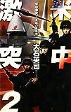米中激突2 (C・NOVELS)