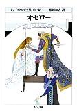 オセロー ——シェイクスピア全集(13) (ちくま文庫)