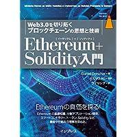 Ethereum+Solidity入門 Web3.0を切り拓くブロックチェーンの思想と技術 (impress top gear)