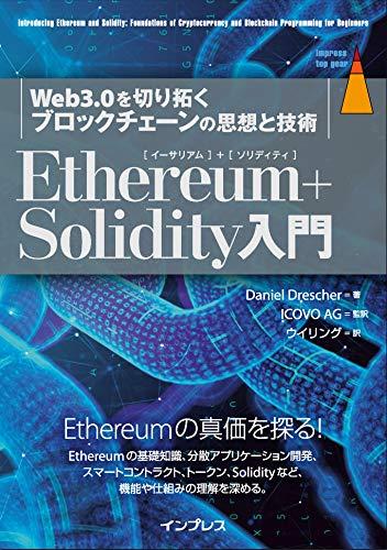 [画像:Ethereum+Solidity入門 Web3.0を切り拓くブロックチェーンの思想と技術 (impress top gear)]