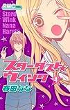 スターダスト★ウインク 4 (りぼんマスコットコミックス)