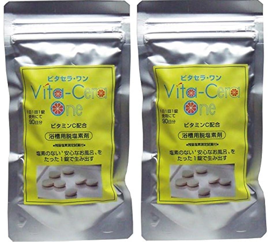 療法開梱対ビタセラ?ワン 浴槽用脱塩素剤×2個