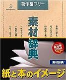 素材辞典 Vol.101 紙と本のイメージ編