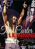 リル・ウェイン ザ・カーター/THE CARTER