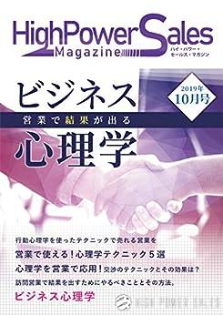 [株式会社NewSpiral]のHigh Power Sales Magazine(ハイパワーセルスマガジン)10月号(ビジネス心理学)