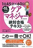 1日45分×60日ケアマネジャー絶対合格テキスト2016年版