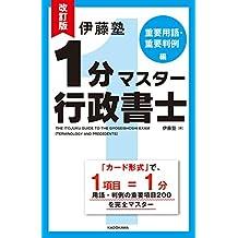 改訂版 伊藤塾 1分マスター行政書士 重要用語・重要判例編