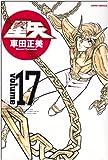 聖闘士星矢完全版 17 (ジャンプコミックス)