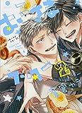 おこさまスター (2) (gateauコミックス)
