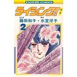 ライジング! 2 (フラワーコミックス)