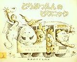 どうぶつえんのピクニック (1978年) (岩波の子どもの本)