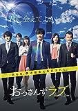 おっさんずラブ Blu-ray BOX[TCBD-0761][Blu-ray/ブルーレイ]