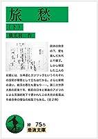 旅愁(下) (岩波文庫)