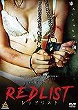 RED LIST レッドリスト [DVD]