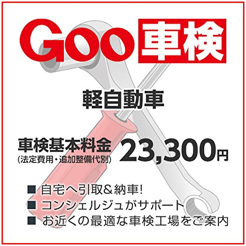 Goo車検-軽自動車(車検基本料金)