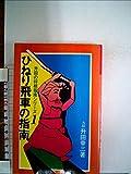 ひねり飛車の指南 (1979年) (升田の将棋指南シリーズ)