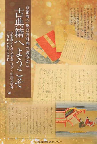 古典籍へようこそ―京都府立総合資料館の書庫からの詳細を見る