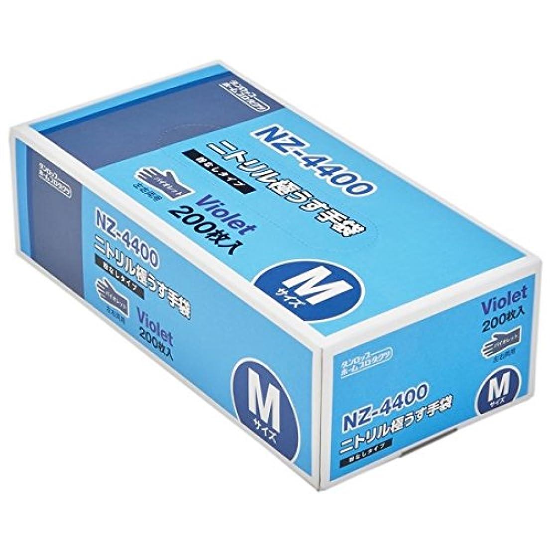 比率補足光のダンロップ ニトリル極うす手袋 NZ-4400 バイオレット 粉なし Mサイズ 200枚入