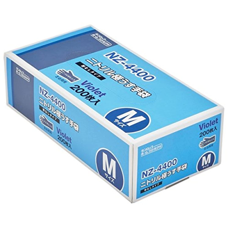 淡いいたずらインフラダンロップ ニトリル極うす手袋 NZ-4400 バイオレット 粉なし Mサイズ 200枚入