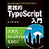 JavaScriptプログラマのための 実践的TypeScript入門 (アスキー書籍)