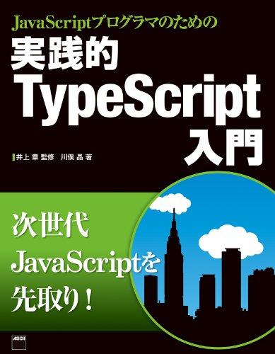 JavaScriptプログラマのための 実践的TypeScript入門 (アスキー書籍)の詳細を見る