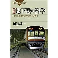 図解 地下鉄の科学 トンネル構造から車両のしくみまで (ブルーバックス)