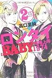 ロンタイBABY-喧嘩上等1974-(2) (ジュールコミックス)