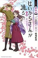 小説 劇場版 はいからさんが通る 前編 ~紅緒、花の17歳~ (KCデラックス)