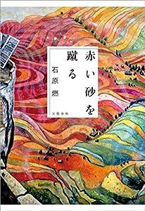 赤い砂を蹴る (文春e-book)