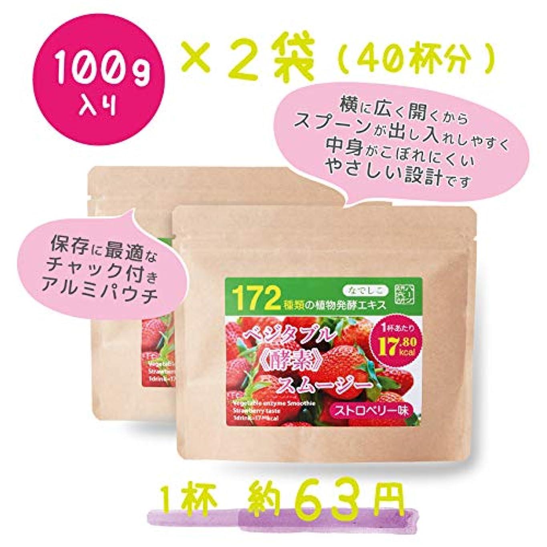 ランチ従来の動かすグリーン酵素ダイエットスムージー(ストロベリー味)200g (100g×2パック)で10%OFF