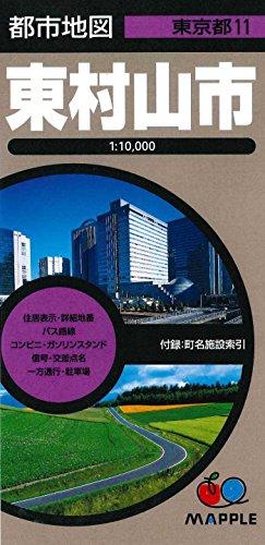 都市地図 東京都 東村山市 (地図 | マップル)