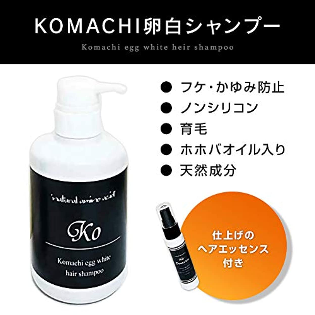 金銭的ホステスクリケットKOMACHI シャンプー メンズ 無添加 人気 オーガニック ノンシリコン 日本製 ホホバオイル入り ヘアエッセンス付きシャンプー セット