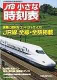JTB小さな時刻表 2012年 04月号 [雑誌]