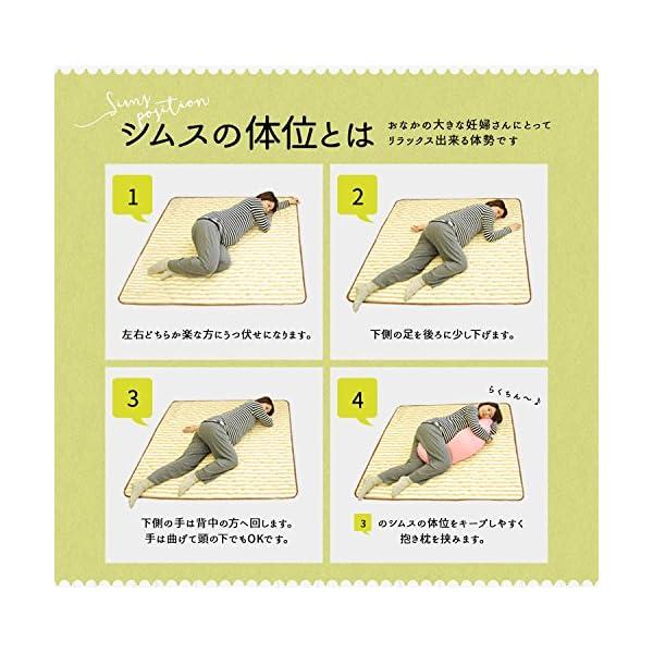 サンデシカ 妊婦さんのための 洗える抱き枕 ポ...の紹介画像3