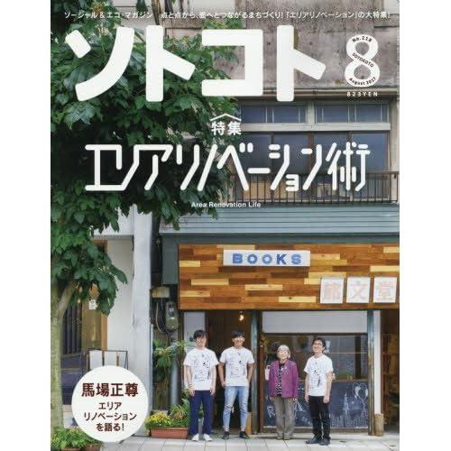 SOTOKOTO(ソトコト) 2017年 08 月号 [雑誌]