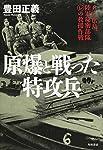 原爆と戦った特攻兵  8・6広島、陸軍秘密部隊(レ)の救援作戦