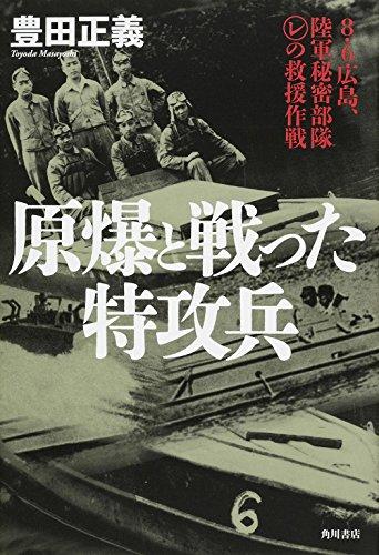 原爆と戦った特攻兵  8・6広島、陸軍秘密部隊(レ)の救援作戦の詳細を見る