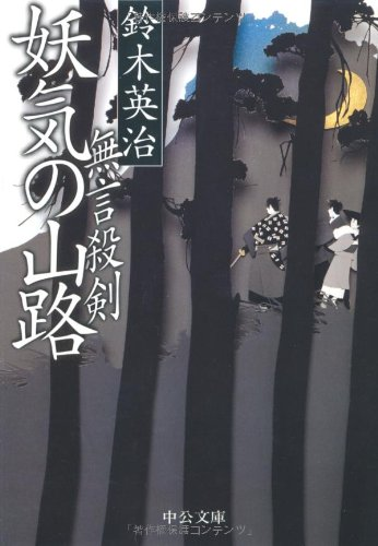 無言殺剣 妖気の山路 (中公文庫)の詳細を見る